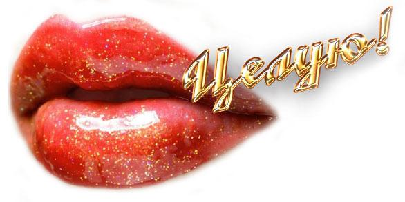 Открытка с поцелуем для любимого 18